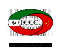 عضو اتاق بازرگانی ایران چین