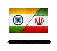 عضو شورای بازرگانی ایران و هند
