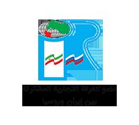 عضو الغرفة التجارية المشتركة بين إيران وروسيا