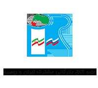 عضو اتاق بازرگانی مشترک ایران و روسیه
