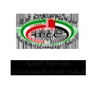 عضو الغرفة التجارية الإيرانية الإمارات العربية المتحدة