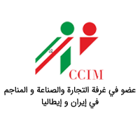 عضو في غرفة التجارة والصناعة والمناجم في إيران وإيطاليا